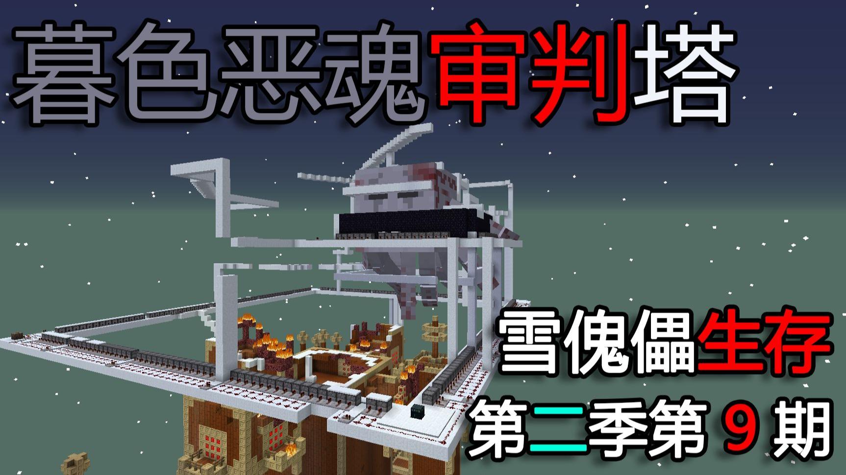 暮色恶魂捆绑Play | Minecraft 雪傀儡生存第二季第九期