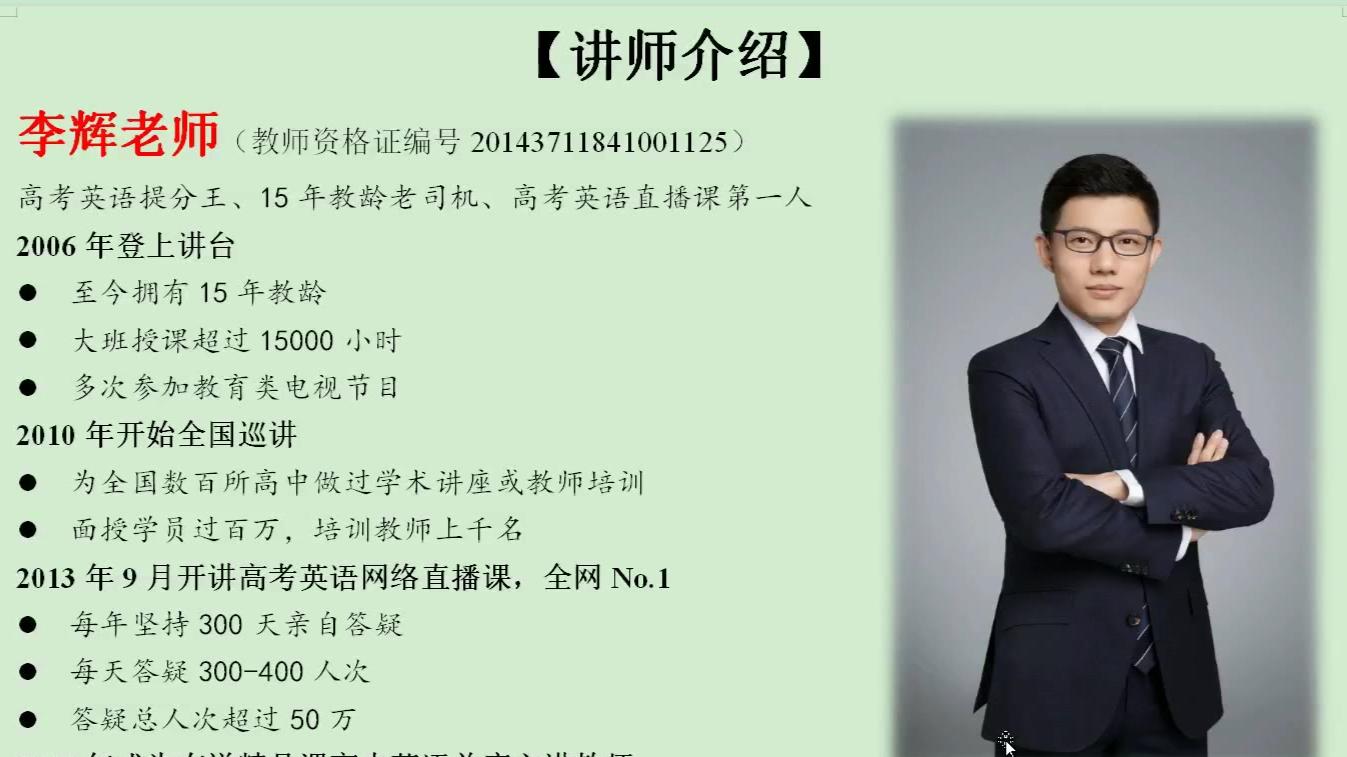 李辉·英语·三大从句系列课