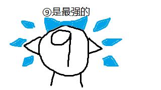 cdda大灾变第0b1001集 ⑨为数极 不敢妄用
