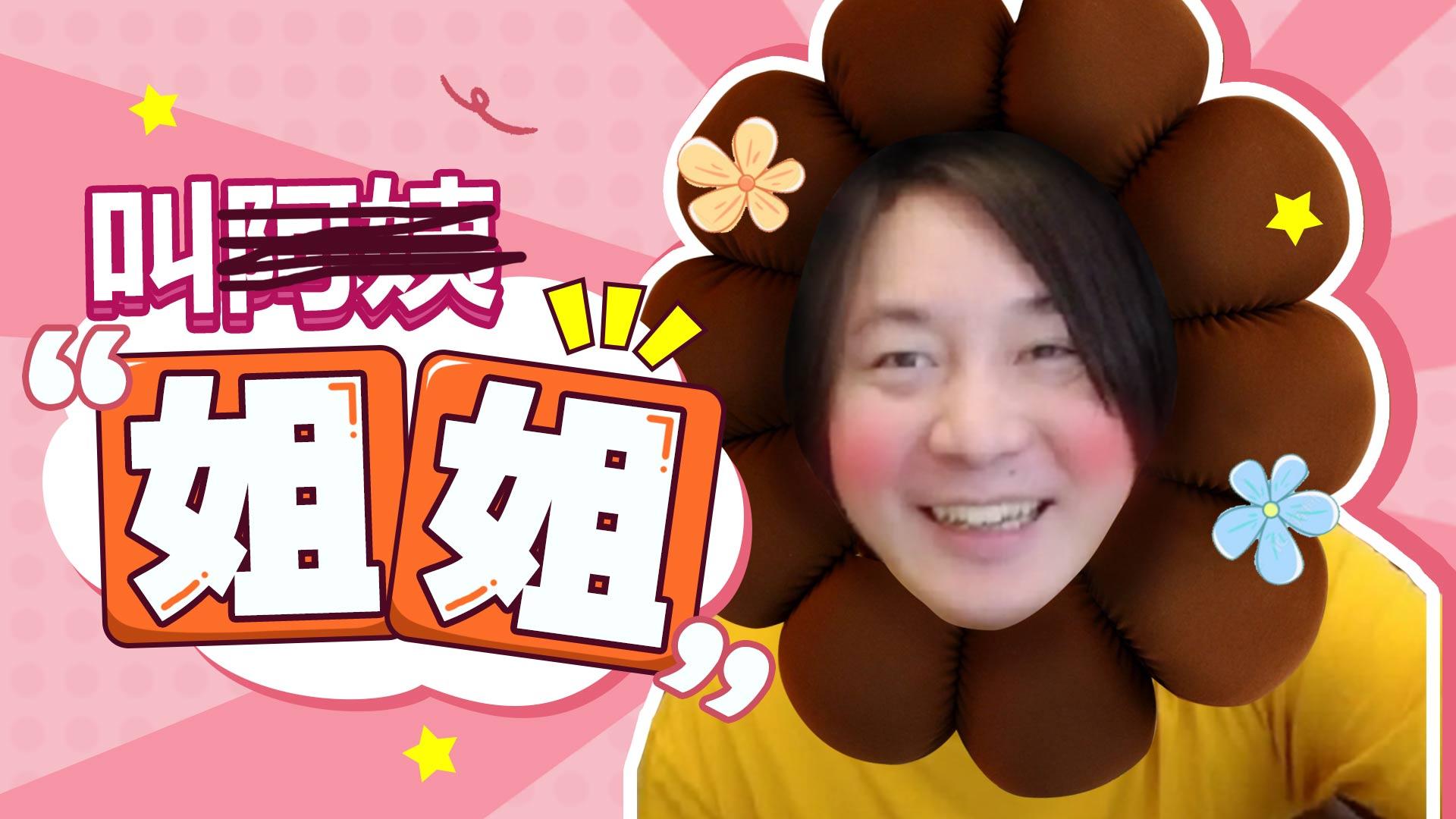 张大仙的搞笑视频合集:40岁怎么能说自己是阿姨呢,姐姐!