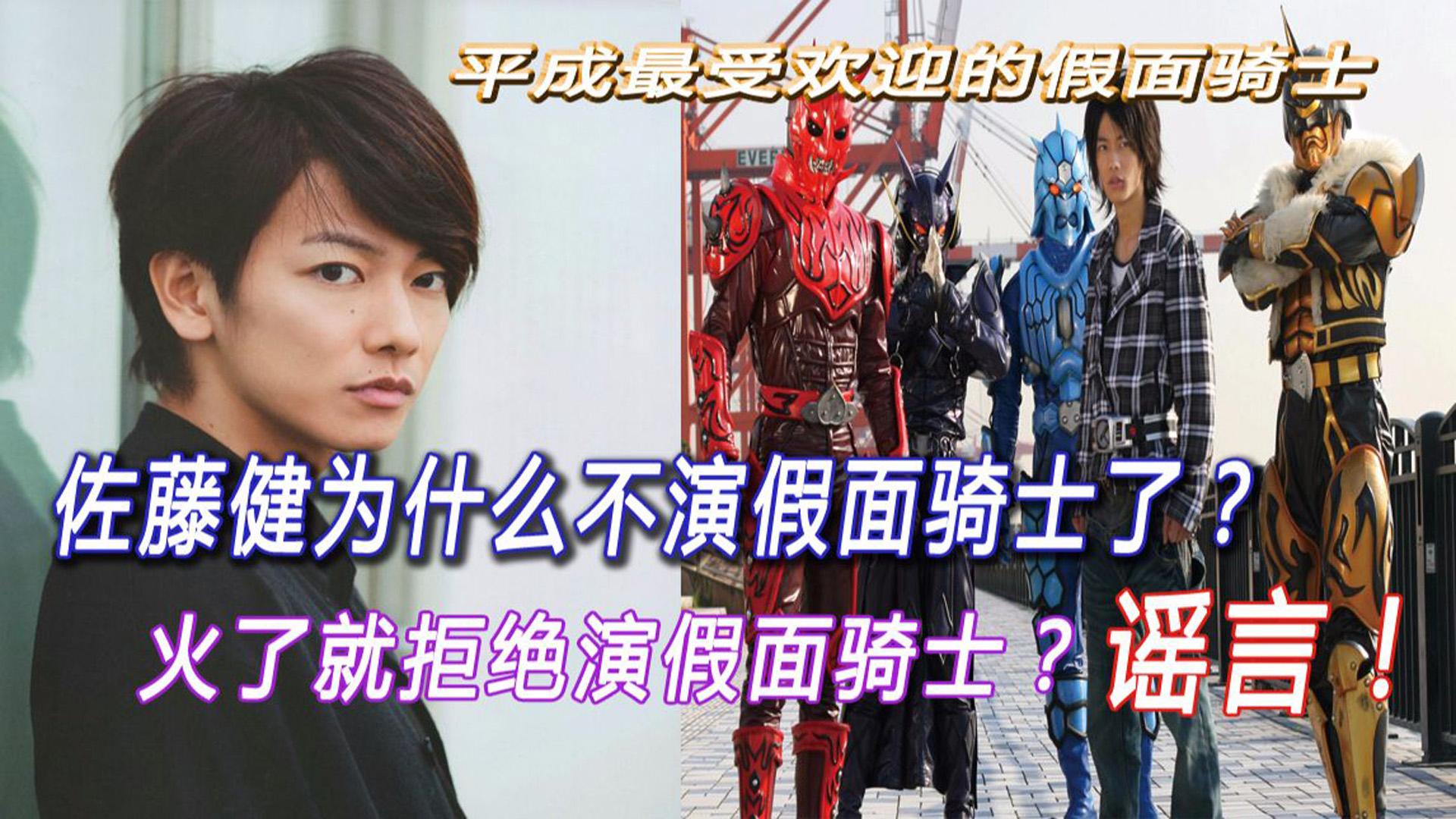 充满魅力的佐藤健——从假面骑士电王蜕变成日本国民级一线明星