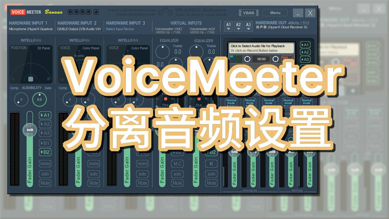 直播中使用VoiceMeeter分离系统音频和语音