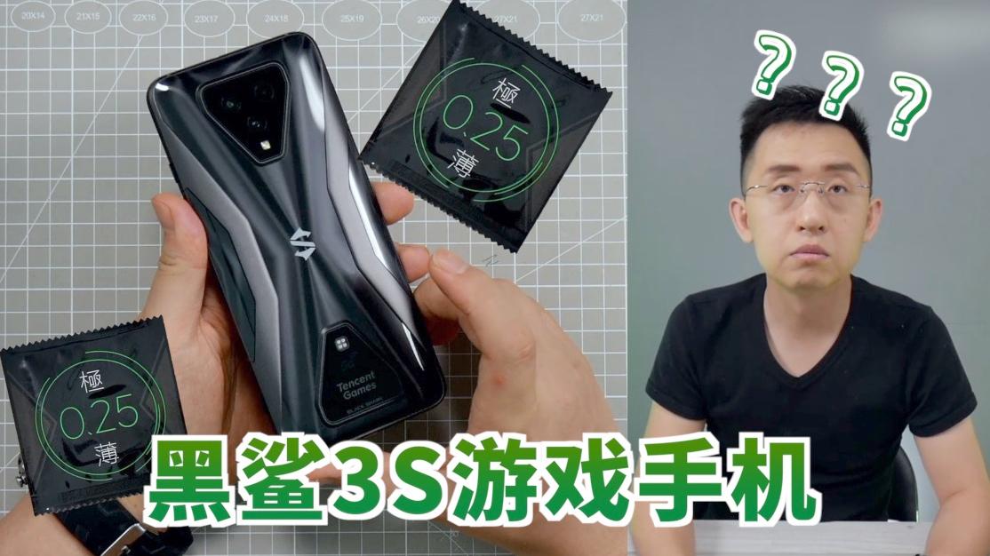 「科技美学直播」黑鲨3S游戏手机 开箱上手体验