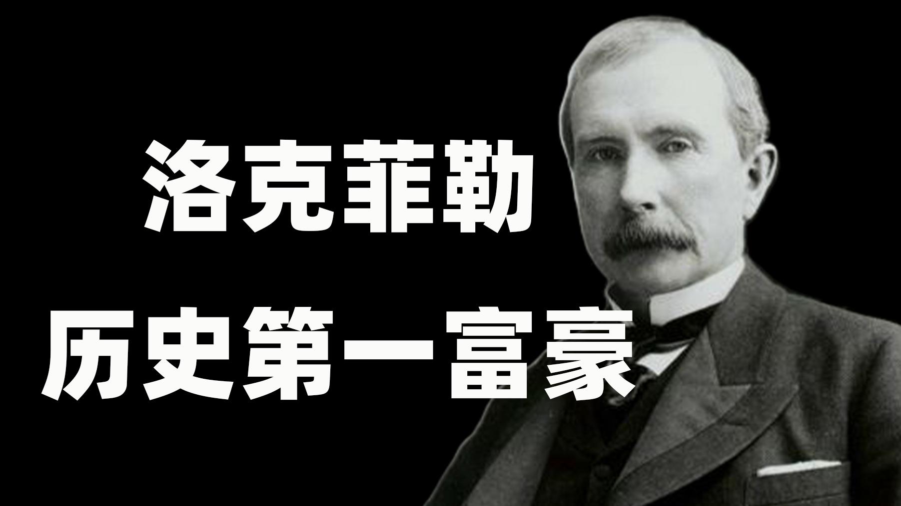 【洛克菲勒】黄金时代造就的,历史第一富豪