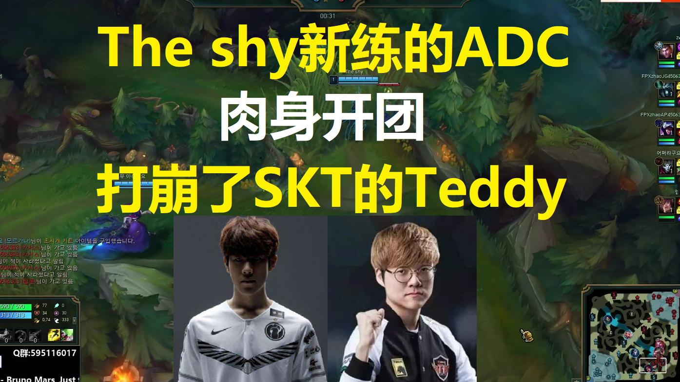 The shy新练的ADC肉身开团,打崩了SKT的Teddy,泰迪: 这英雄还能这么玩?