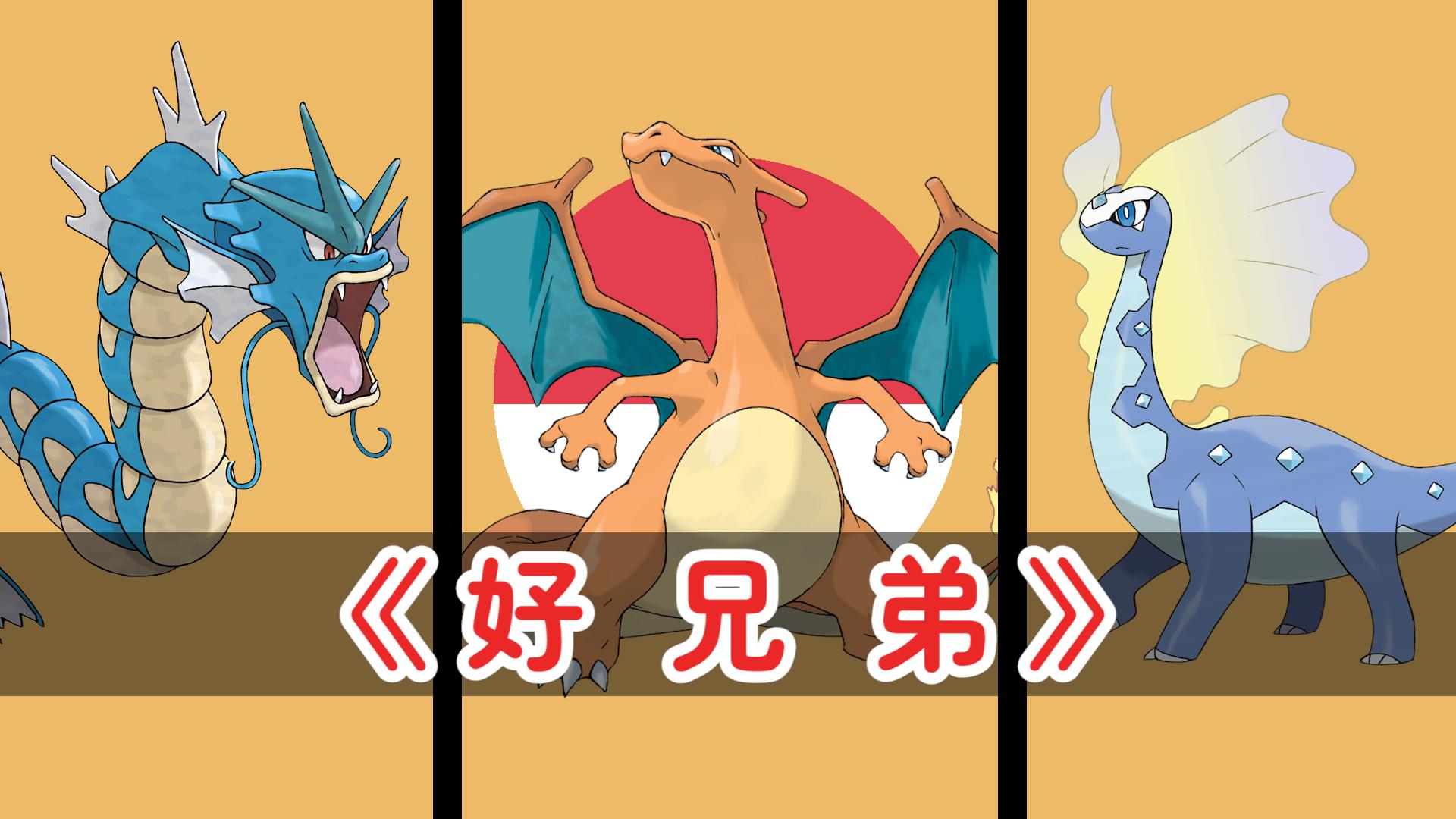 【聊宝可梦】那些叫龙,却不是龙的宝可梦