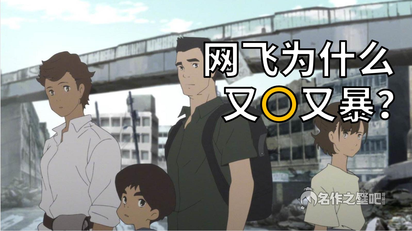 网飞懂个锤子日本动画,多部动画剧情都被翻车了 【壁家讲坛】