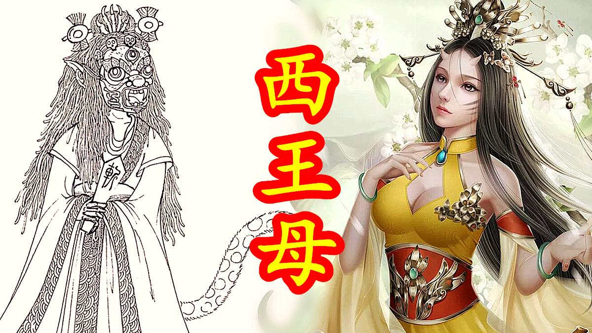 西王母,到底是谁的媳妇?关于西王母到王母娘娘的神话演变。【中国神话-道教篇 第五期】