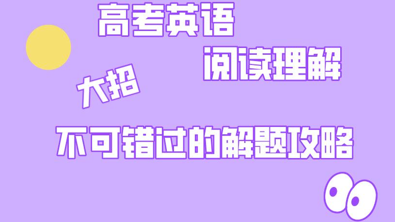 李辉英语阅读理解解题大招全攻略
