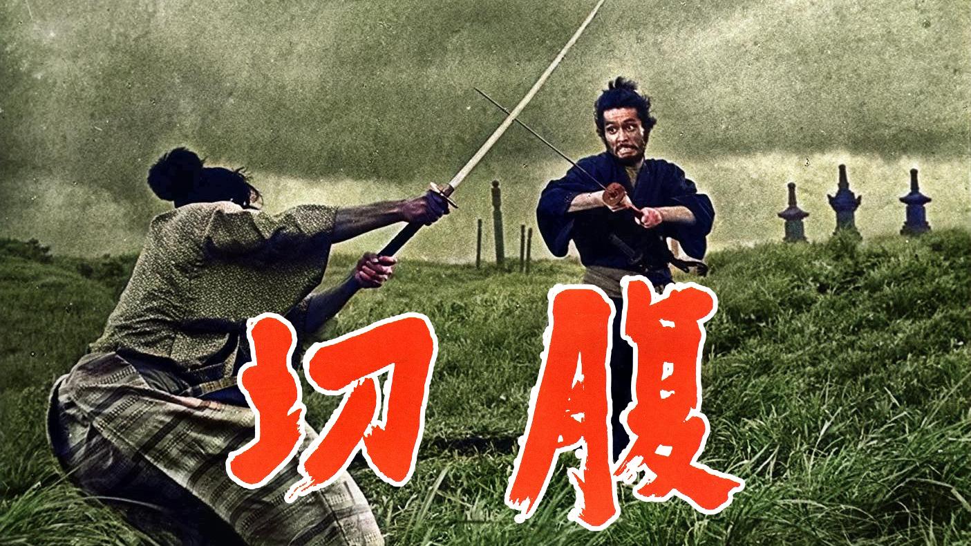【剑戟片】详解《切腹》:最伟大的武士电影之一