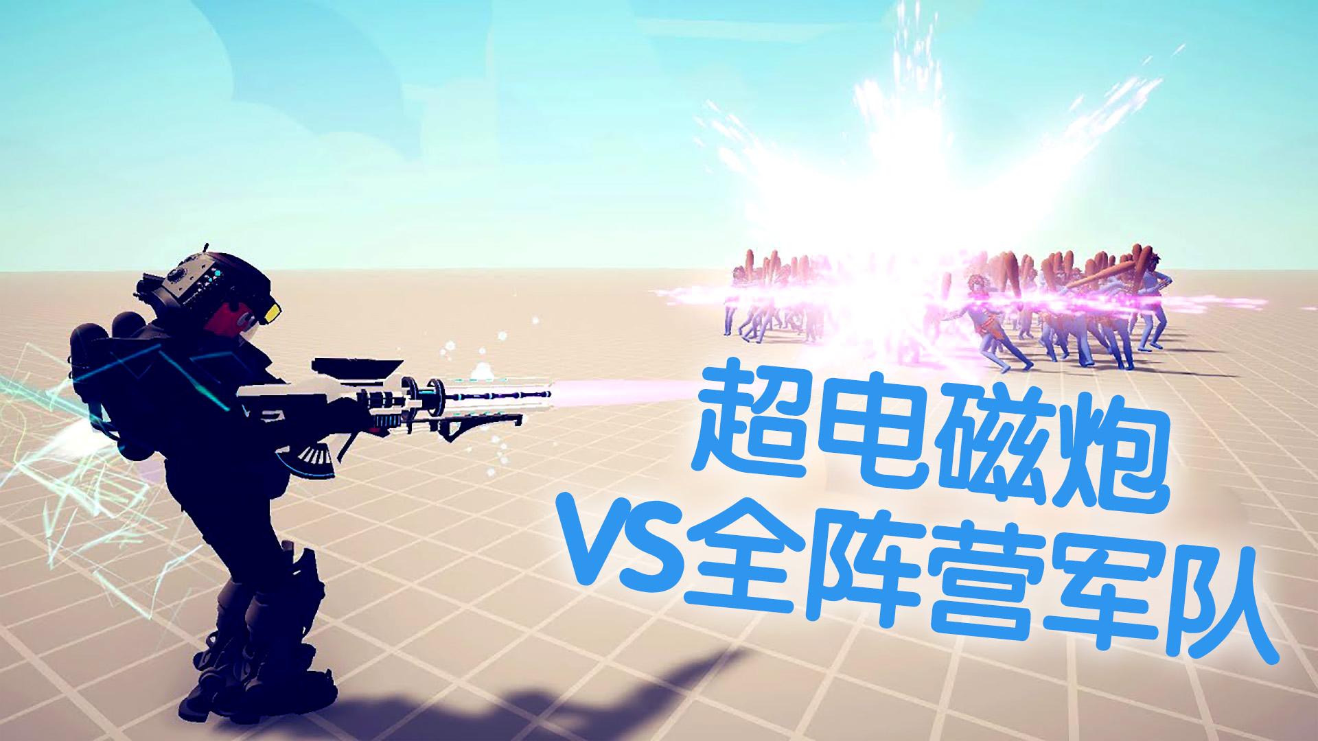 全面战争模拟器:超电磁炮VS全阵营军队!