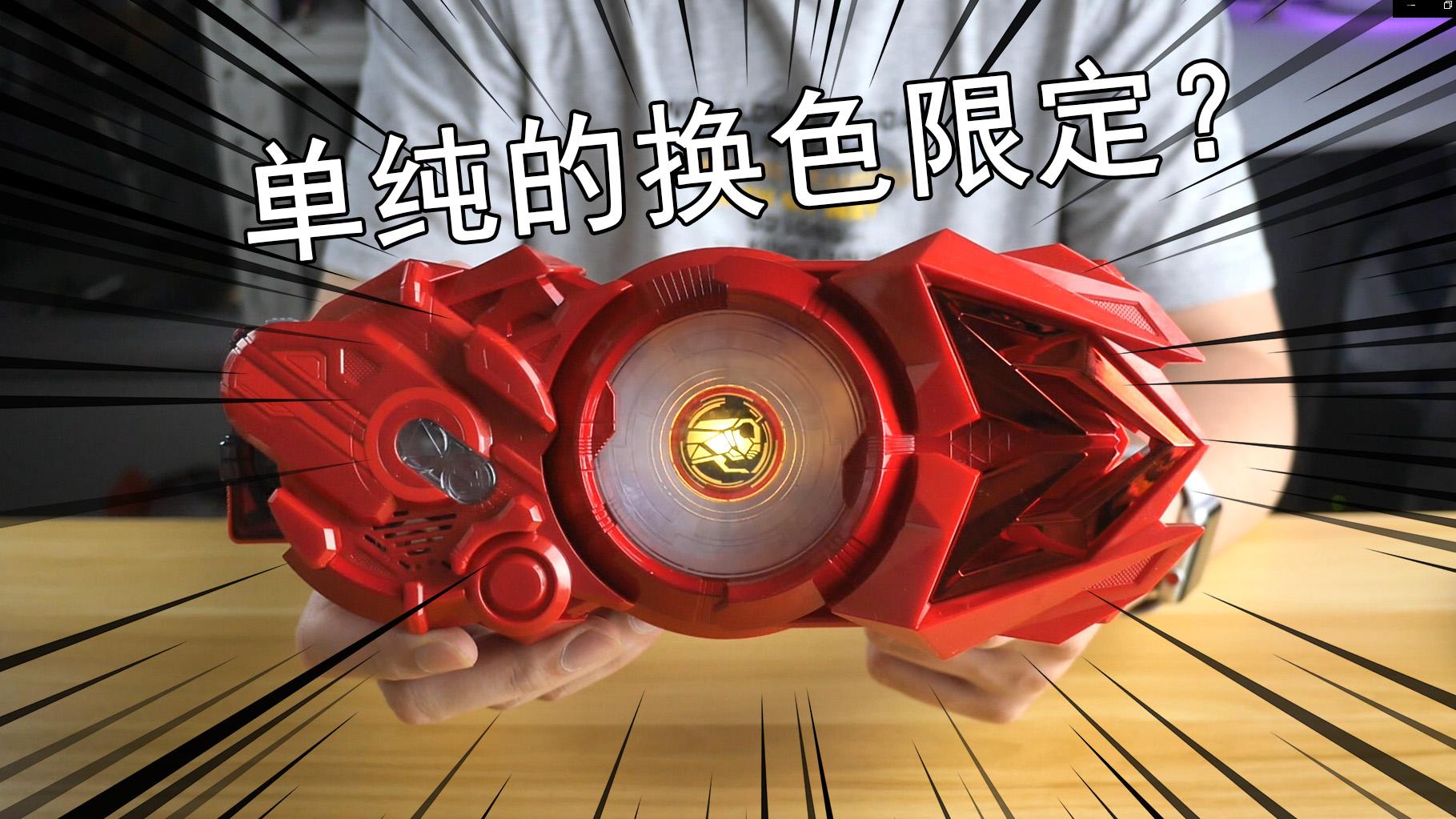 【零度模玩】这就是假面骑士燃烧蝗虫吗?亚太限定 红色零一驱动器DX评测!
