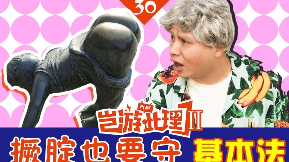 【岂游此理Ⅱ】30 撅腚还有基本法?穿越未来都玩啥!