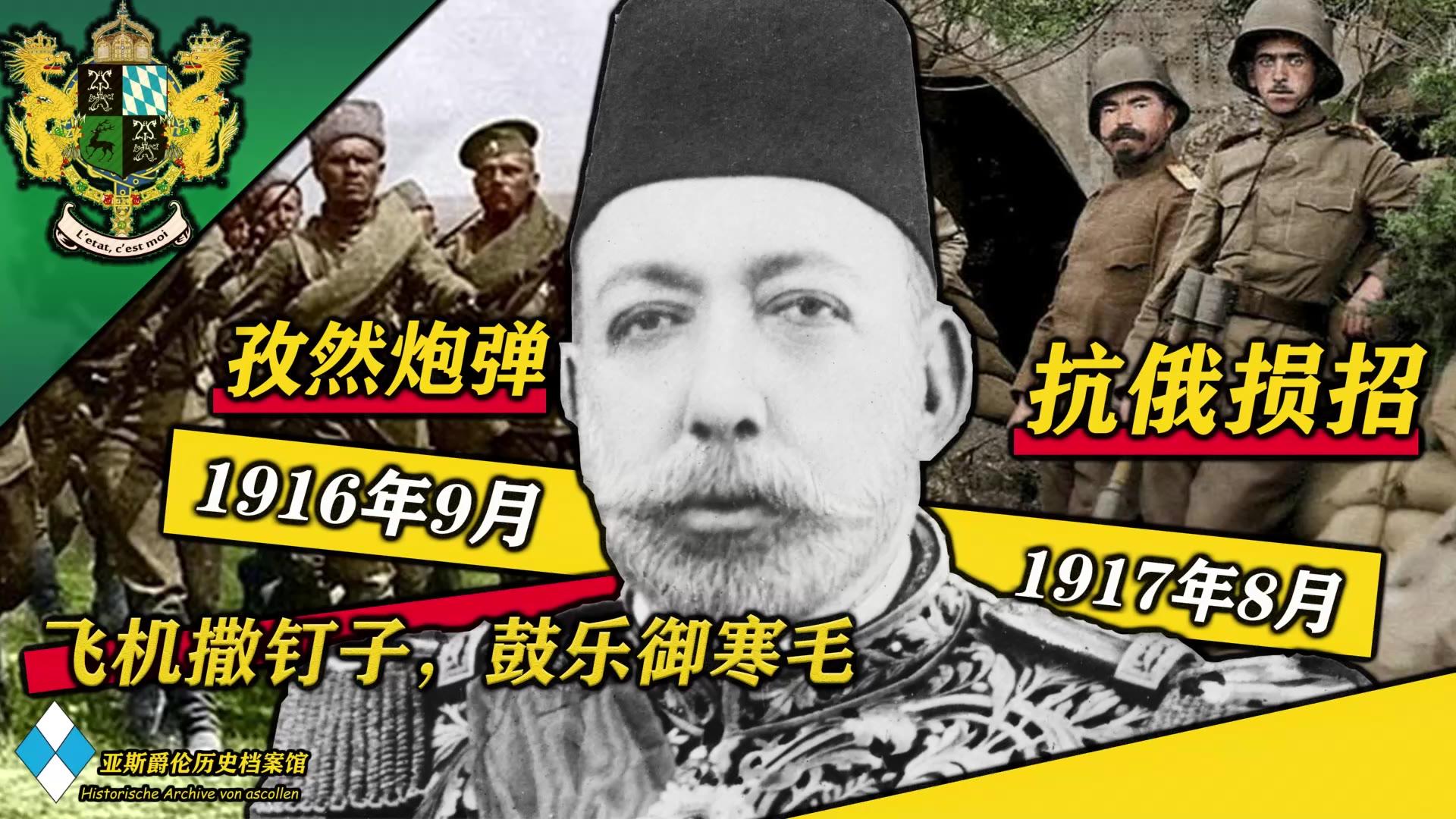 """精俄震怒,一发土耳其""""孜然炮弹""""创下了俘虏30多个俄军战俘的奇迹"""