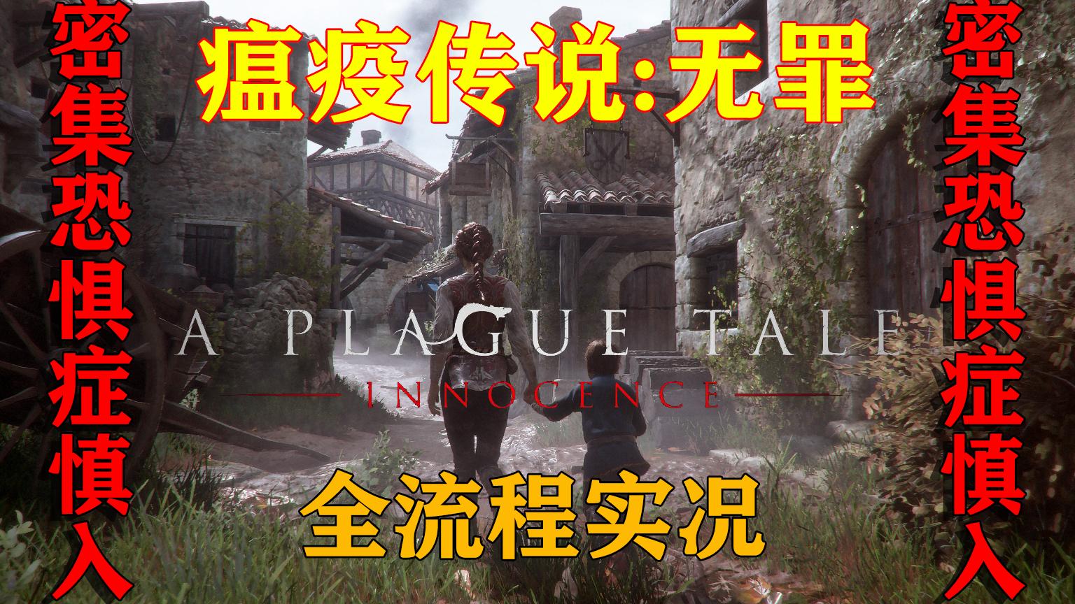 【1080P/已完结】《瘟疫传说 无罪》单人伪攻略剧情流程解说