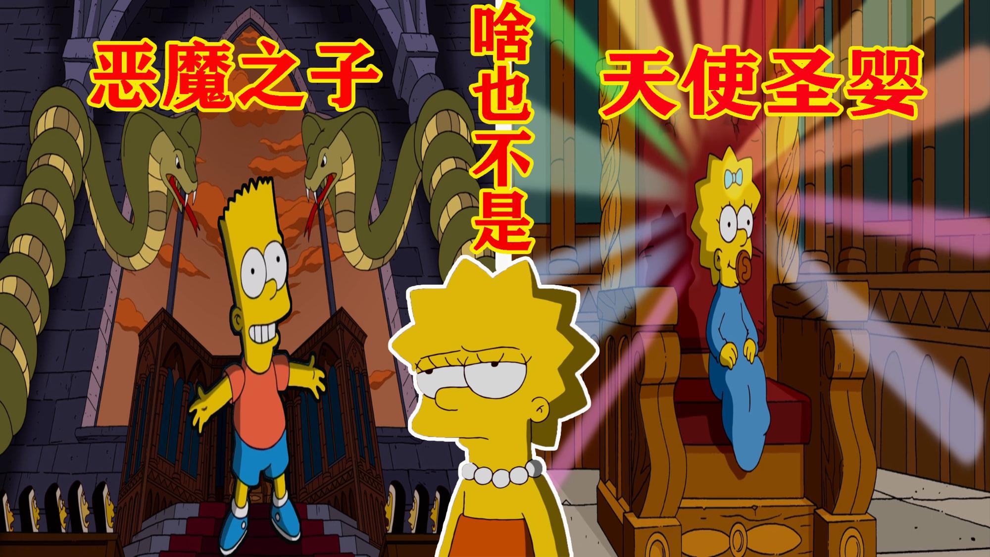 """【毛豆】一家三子,""""神""""、""""人""""、""""魔""""占全了!《辛普森一家》"""