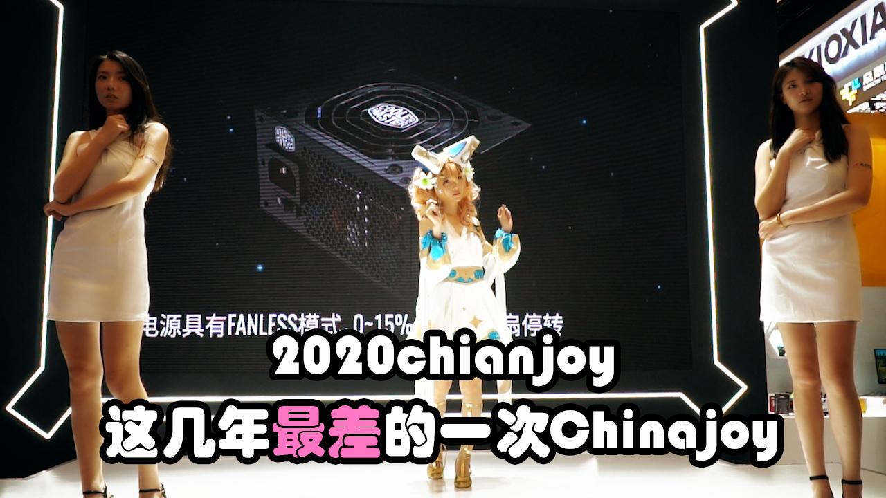 《chinajoy2020》,宁愿观众晒死也得排队,可以算是最近几年最差的一次