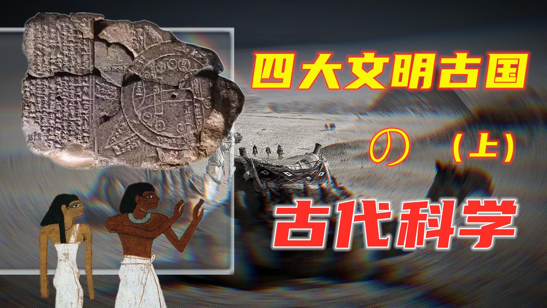 四大文明古国的古代科学成就!古埃及人的高智慧,传承影响(上)