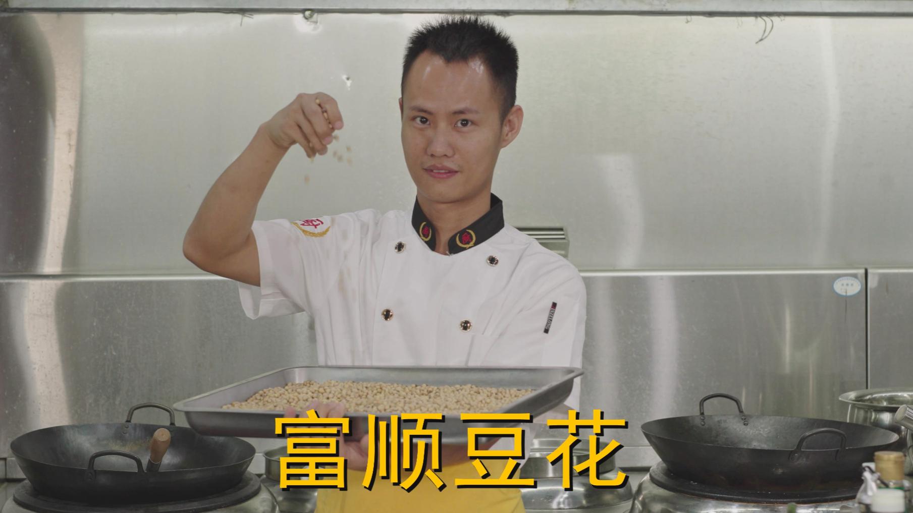 """厨师长教你:""""富顺豆花儿""""的现代与传统做法,口感入口即化"""