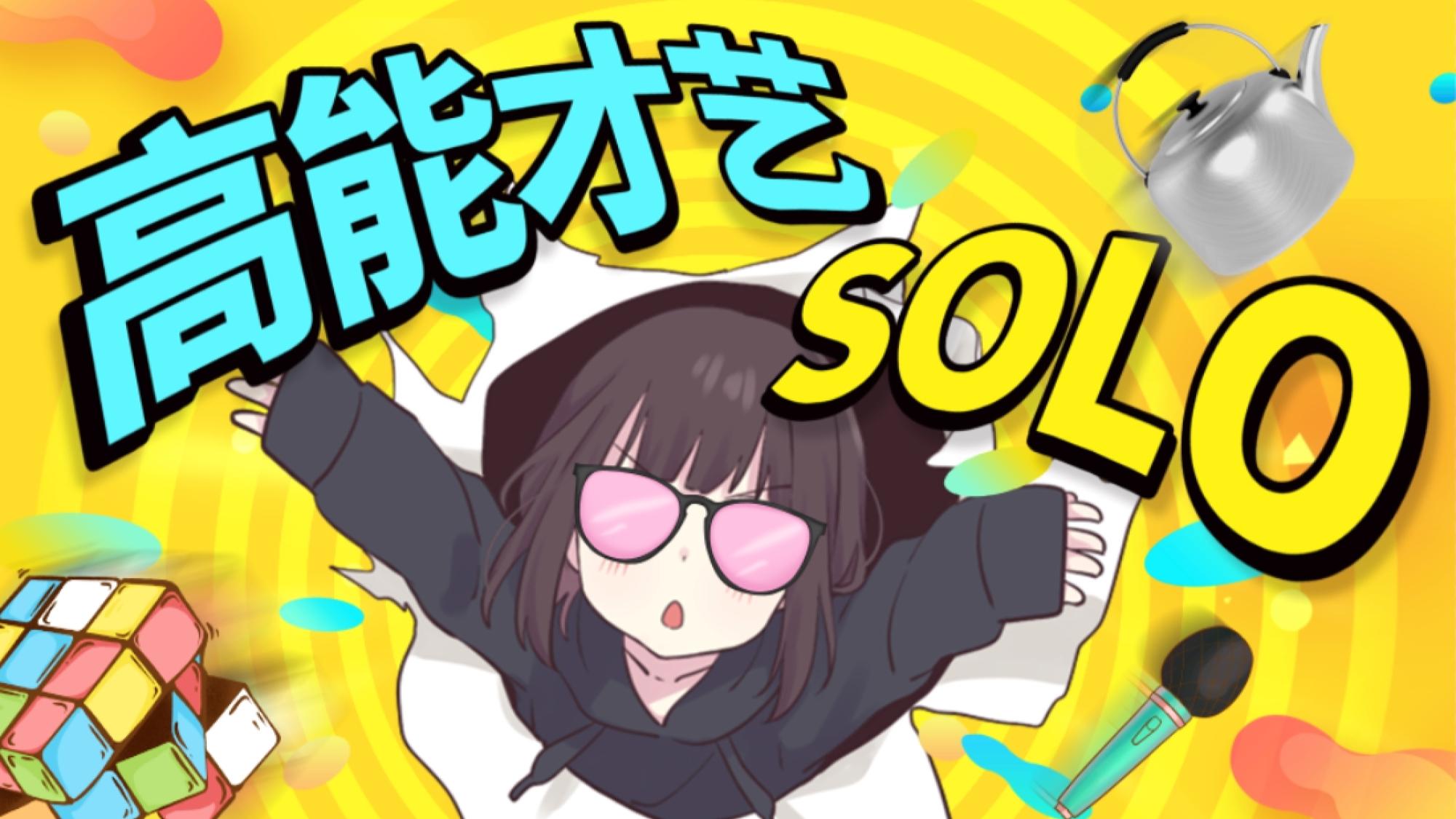 【桃之邀邀】七濑胡桃高能才艺solo,能不能出道靠你了!