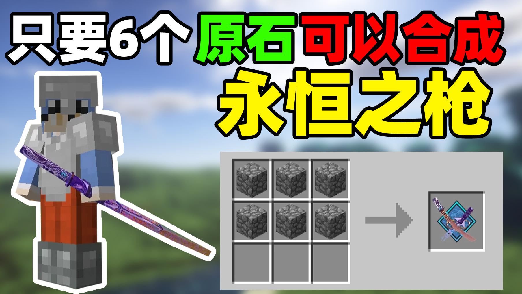 MC我的世界随机生存33:用6个石头造出两种剑技的拔刀剑!