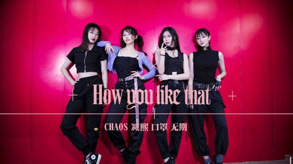 全曲翻跳 看 看 你 呢 * 样 BLACKPINK-HOW YOU LIKE THAT