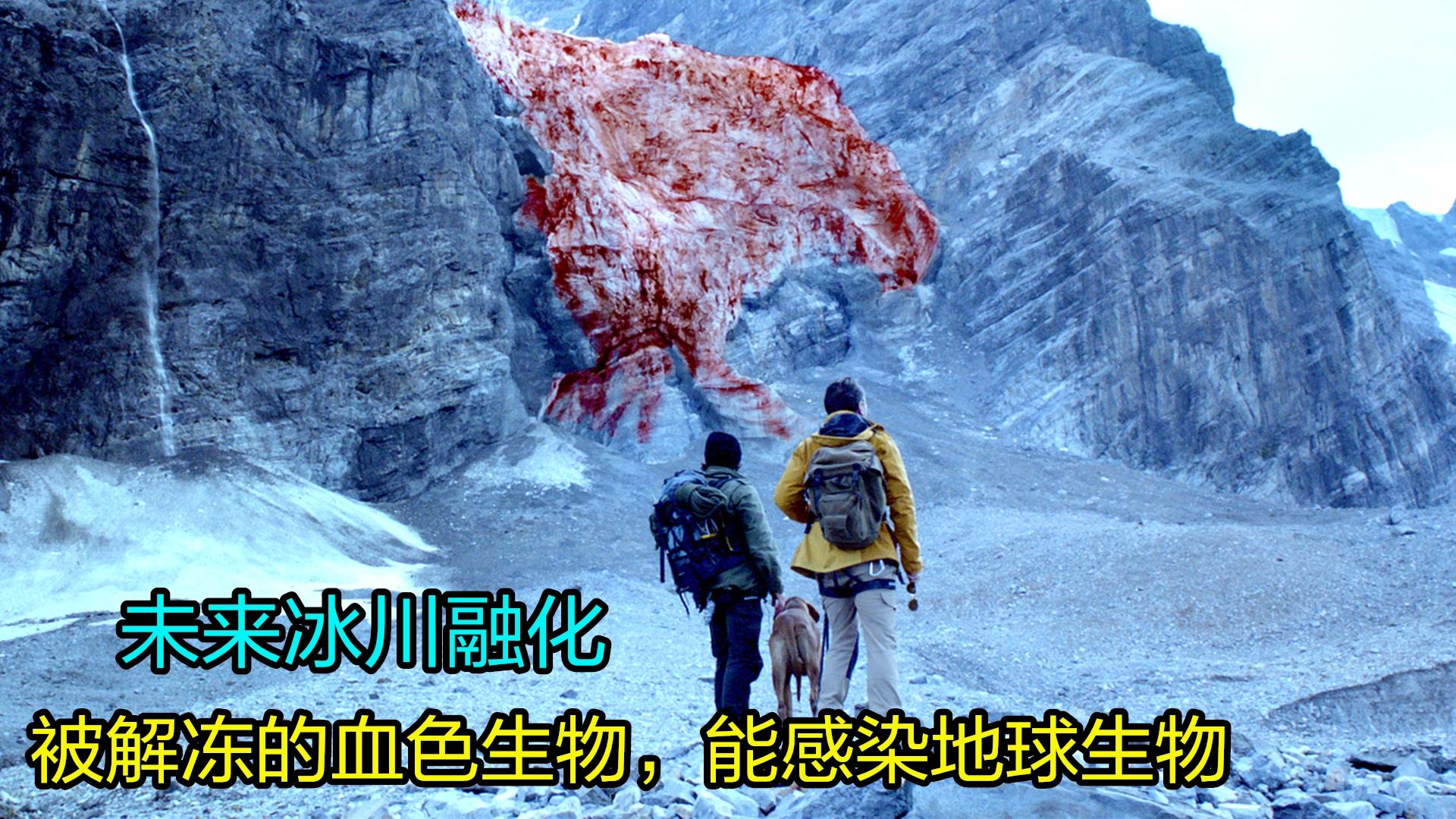 科幻片:未来冰川融化,被解冻的血色生物,能感染地球生物!