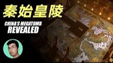 存放完整,神秘莫测,千年来不被破坏的秦始皇陵隐藏了什么?