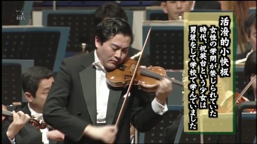 吕思清-读卖日本交响乐团合奏:梁祝小提琴协奏曲