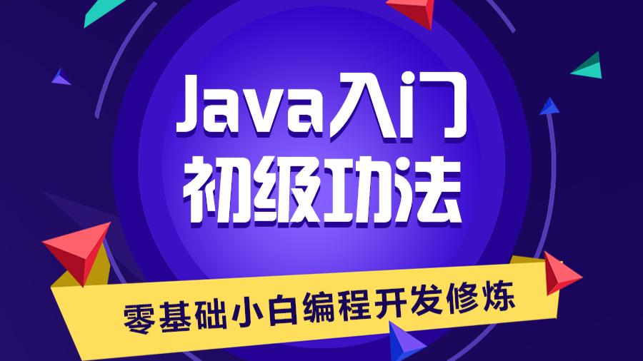 JAVA开发|2020最新JavaEE零基础快速入门教程(1)