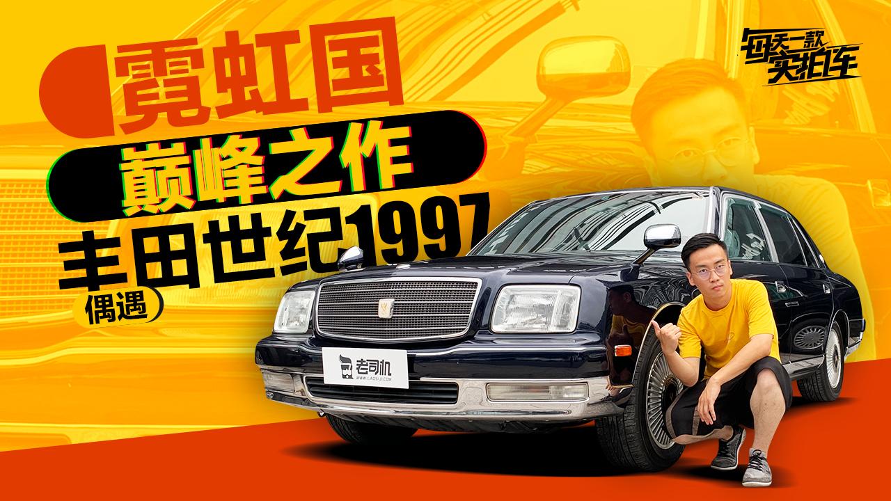 """日系最高工艺水准 车轮上的情怀 带""""凤凰"""" 的丰田你见过吗?"""