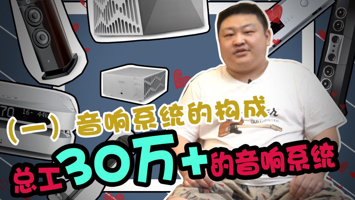 【轻HiFi】聊聊总工的30万元+的音响系统(一)(音频姿势科普系列 by 仨胖儿)包含云试听