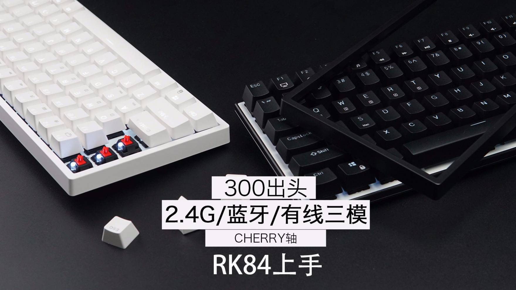 家境贫寒,真香之选:RK84三模无线机械键盘上手