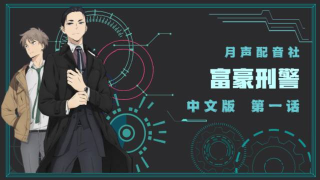 【月声中配】富豪刑警中文版 第1话