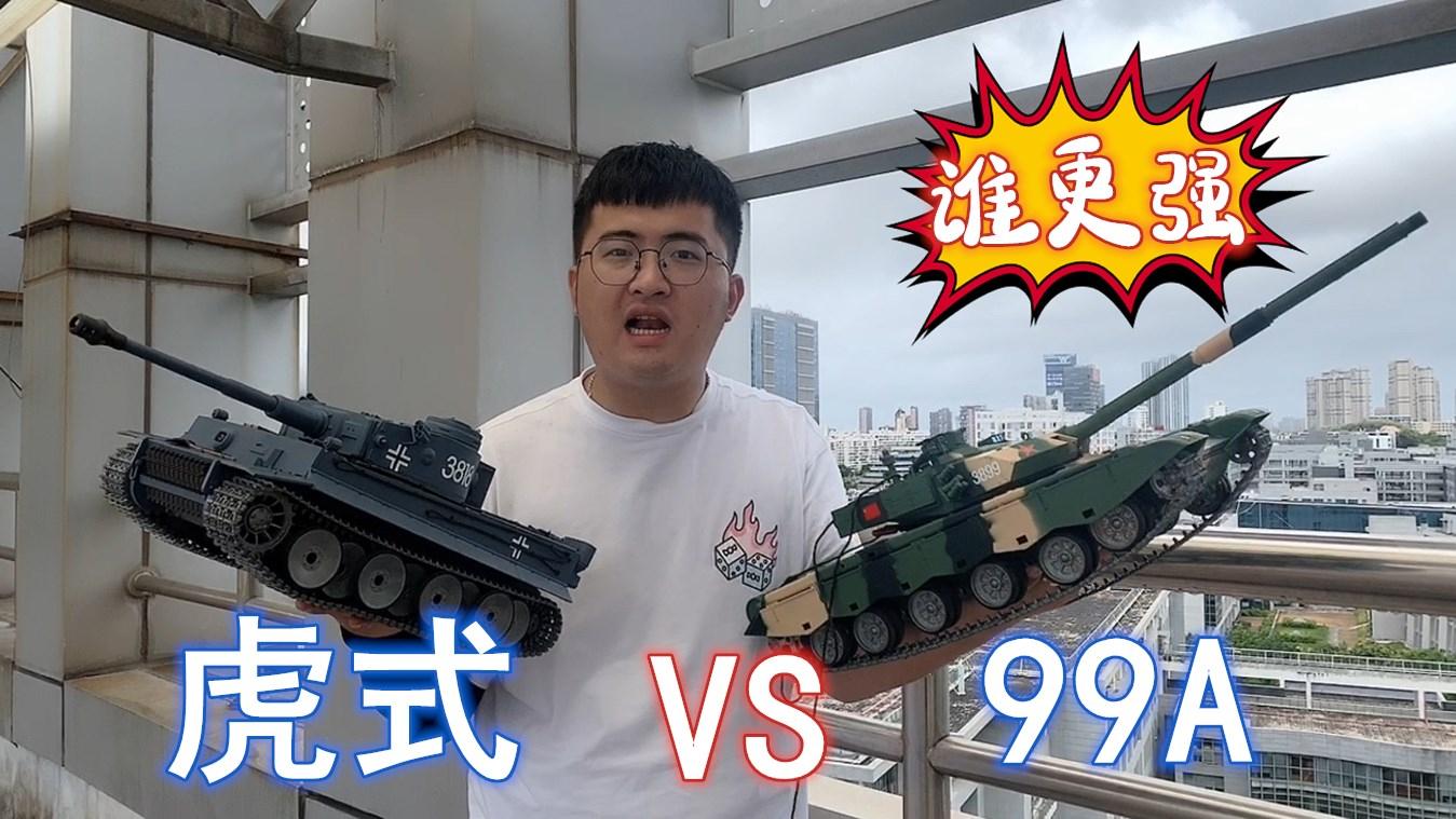 【夏日蕉易战】恒龙高配虎式和专业版99A拔河,一脚油门下去,谁的战力更强一些?#夏日蕉易战A队#