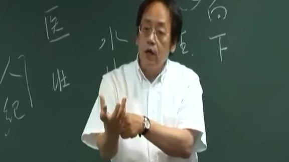 中医倪海厦针灸视频教程讲解十二经络与奇经八脉诸海之阴