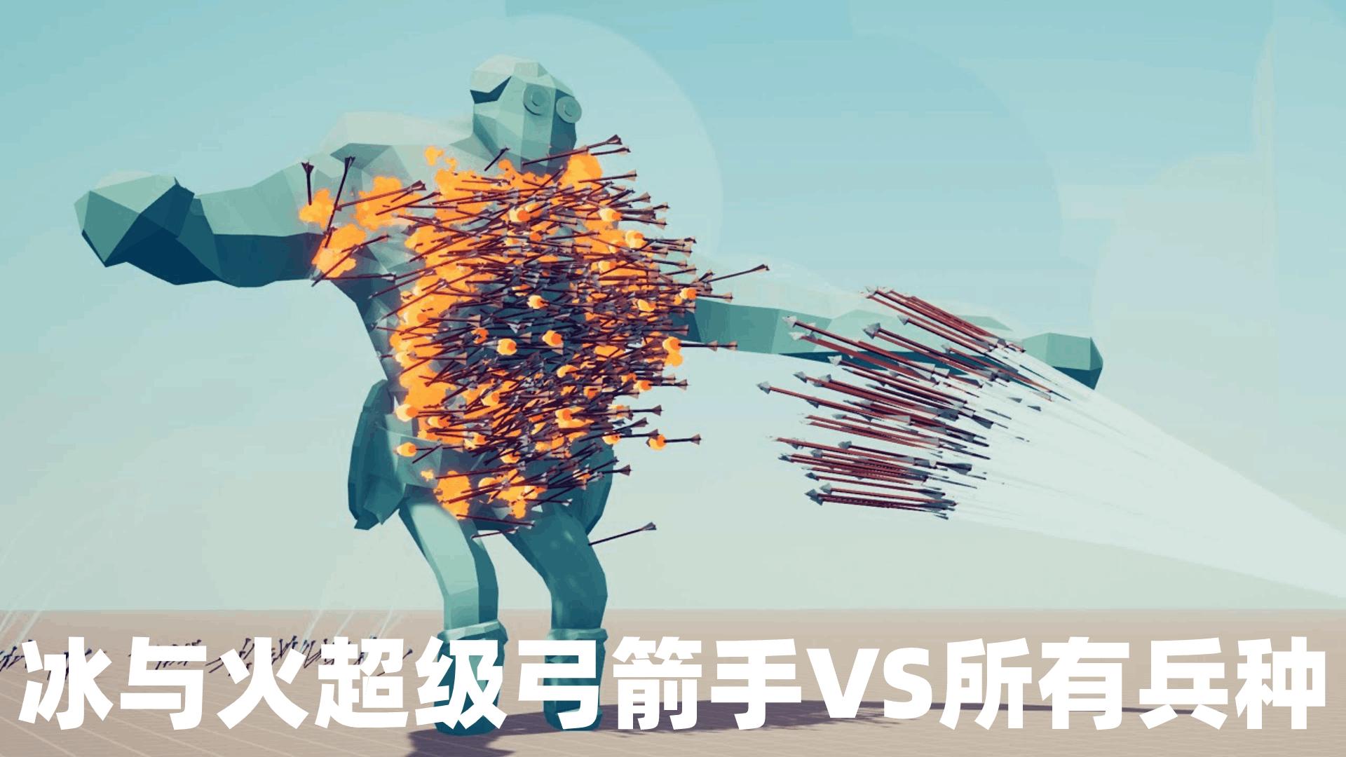 全面战争模拟器:超级冰火弓箭手VS所有兵种!