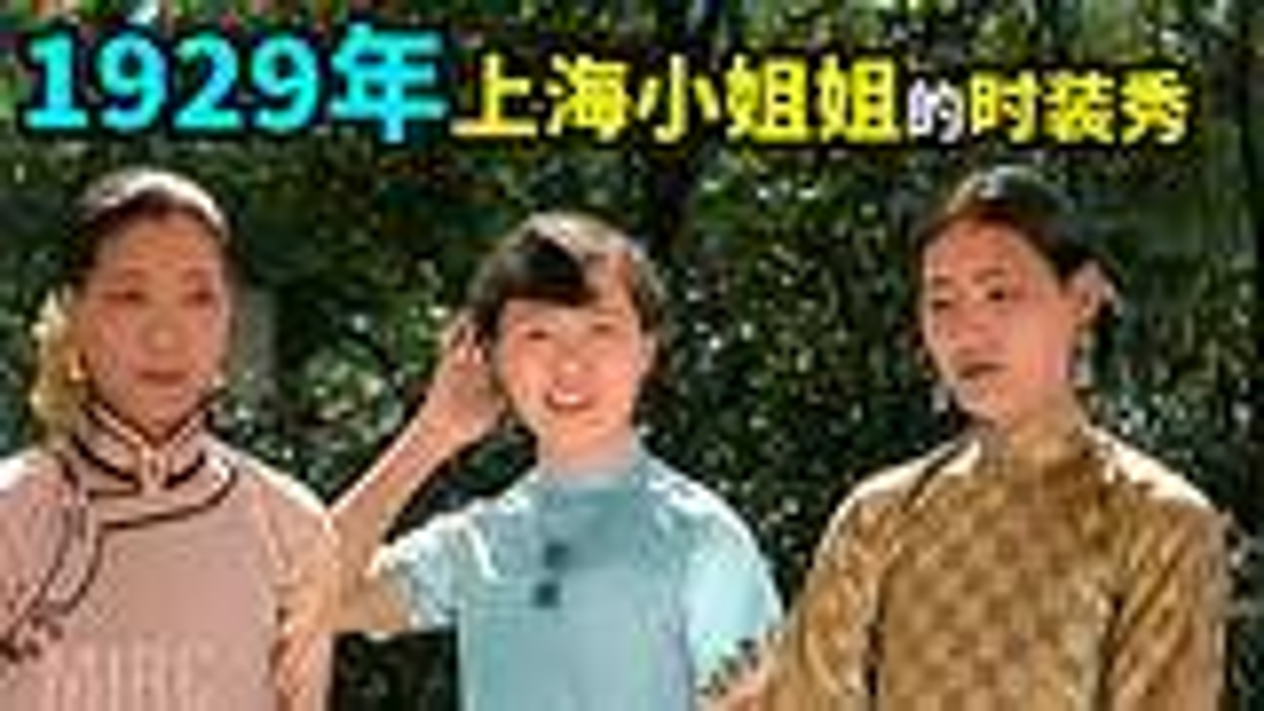 AI复原百年前上海小姐姐们的时装秀![1929年有声影像]【60FPS彩色4K】
