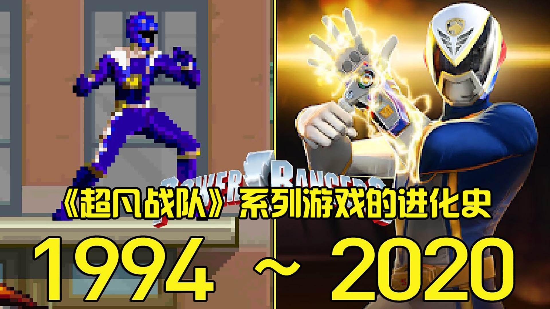 1994—2020年:《超凡战队》系列游戏的进化史!