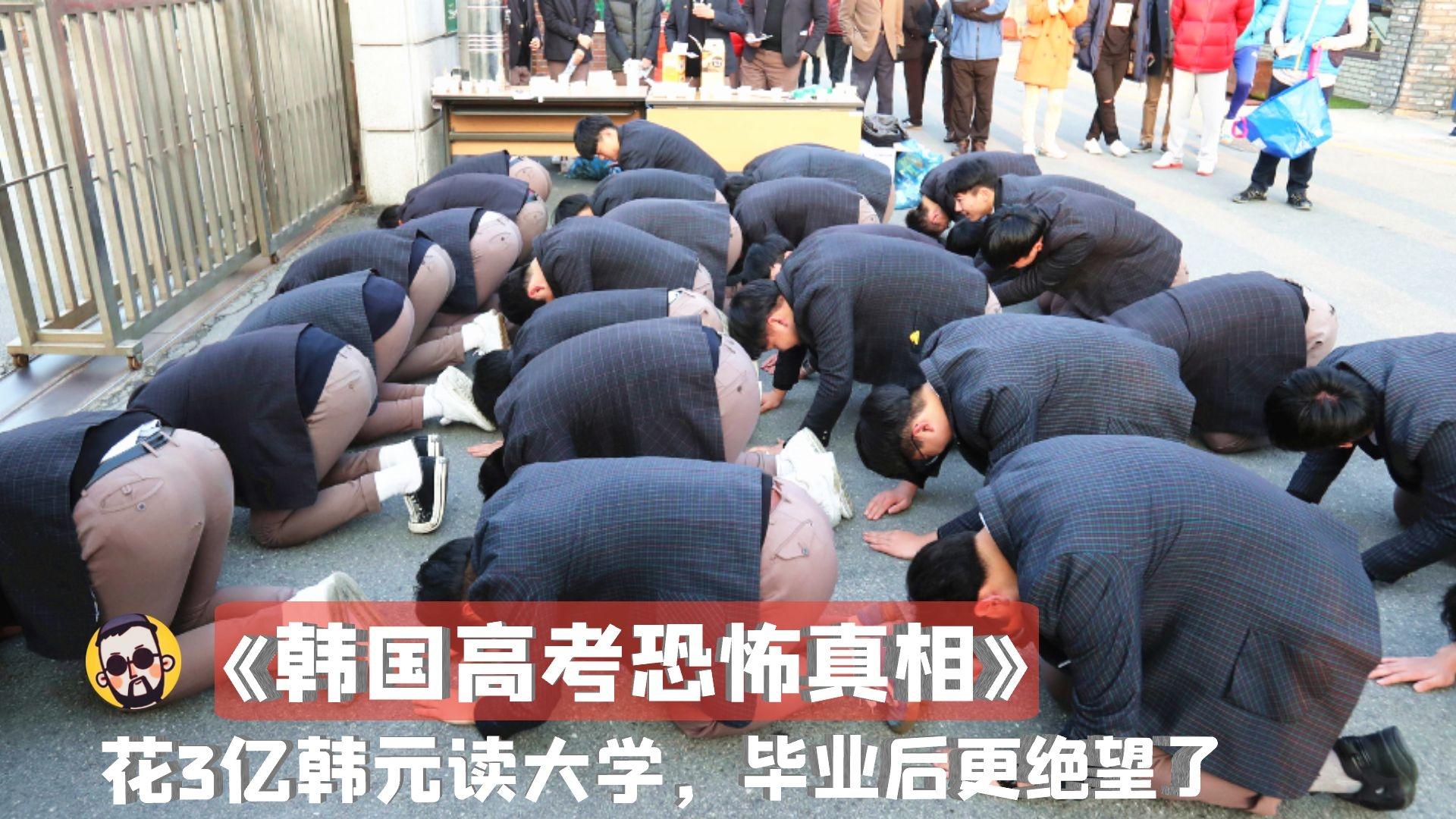 韩国高考恐怖真相:花3亿韩元上大学,毕业后却面临更大的绝望!