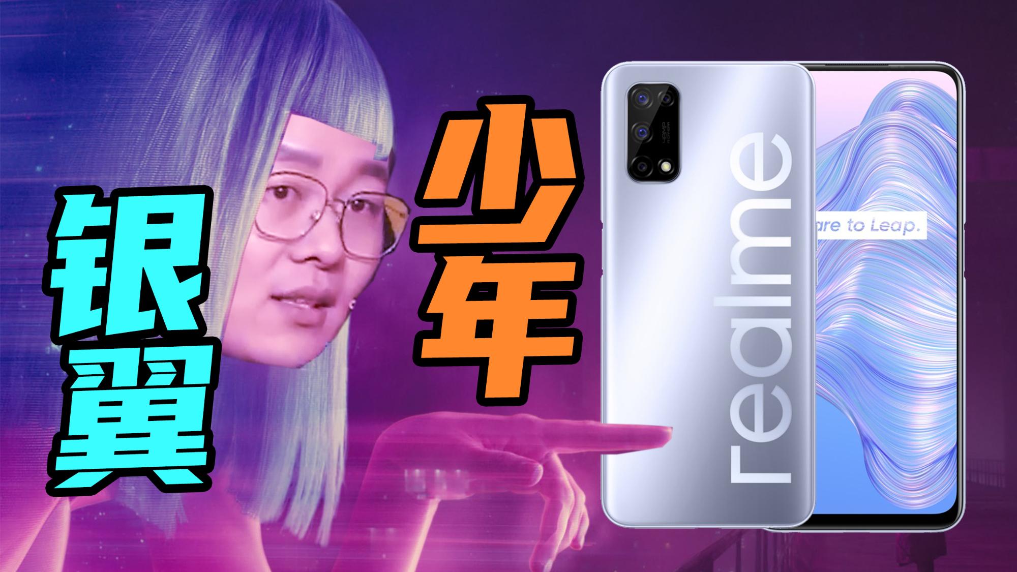 【短的发布会】奥利给千元5G手机,realme V5大电池四两拨千斤