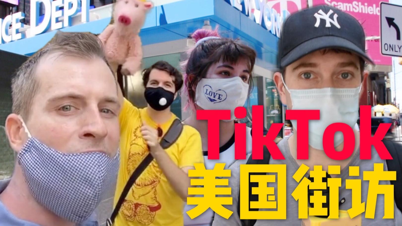 特朗普要制裁TikTok!街访美国用户怎么看?