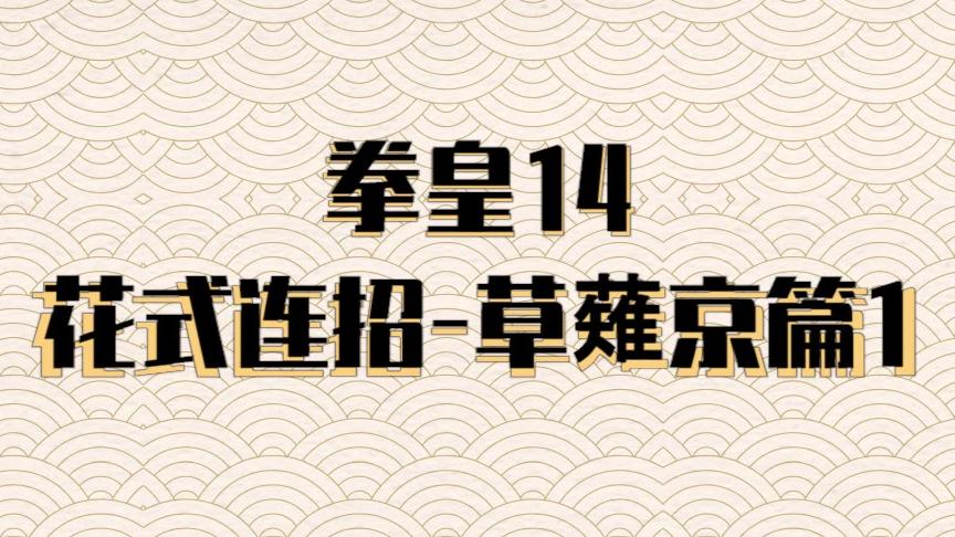 拳皇  草薙京  金馆长连招1