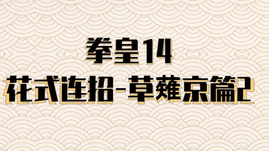 拳皇14  草薙京  金馆长连招2