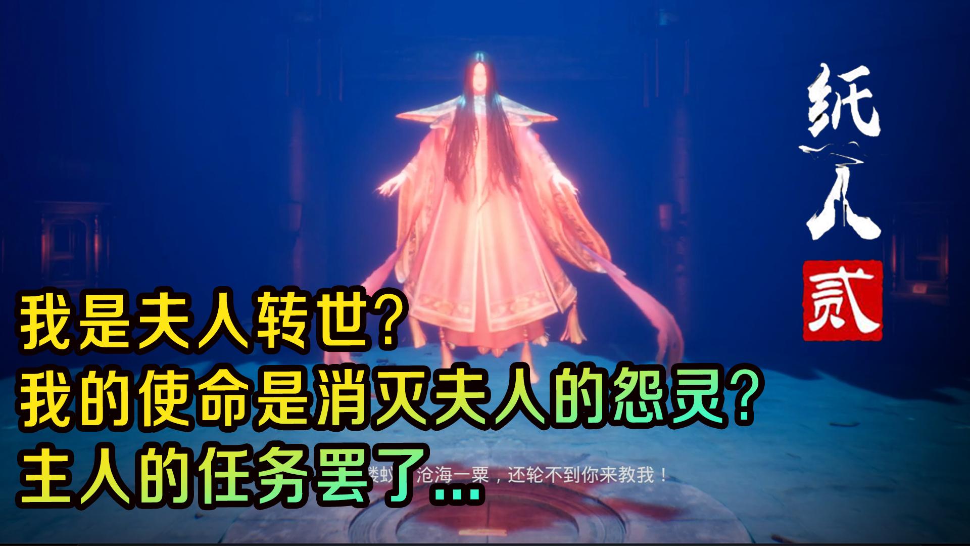 【完结】六探《纸人2》 |最终大决战!夫人的魂魄由我来拯救!