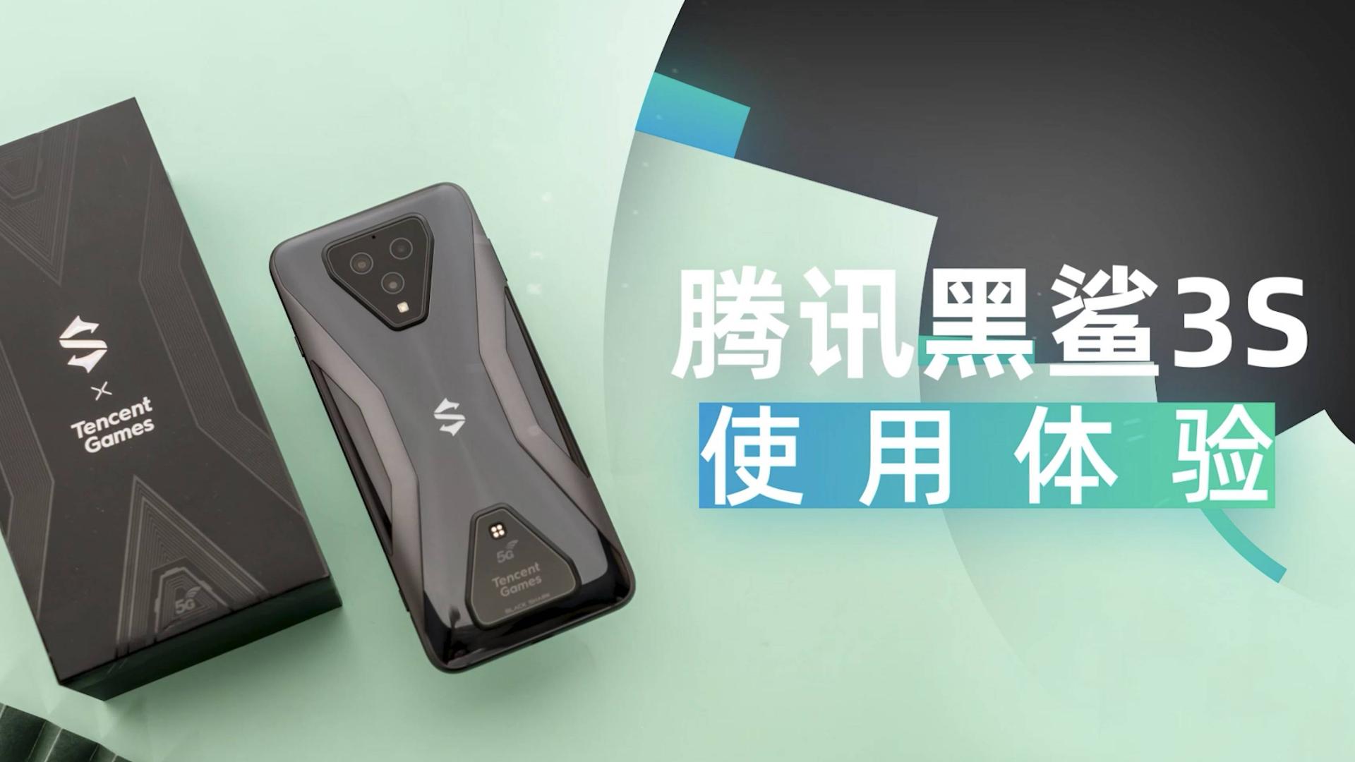 「VDGER」腾讯黑鲨游戏手机3S体验报告:电竞指套+游戏肩键,玩出新花样!