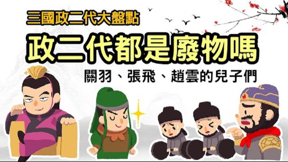 三国历史全图文分析,关羽、赵云、张飞的儿子们能力怎样