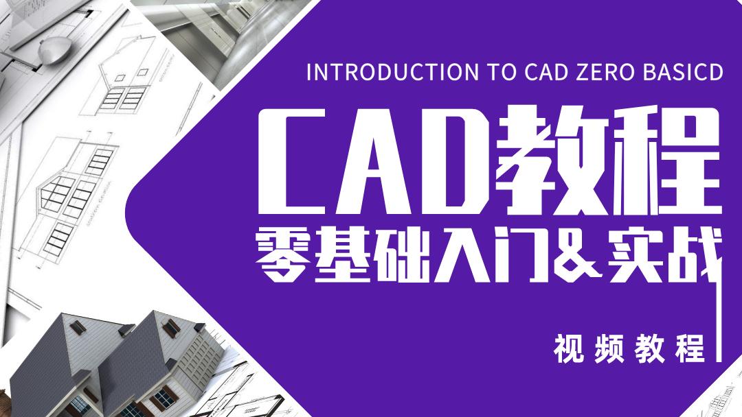 CAD教程(完整版)