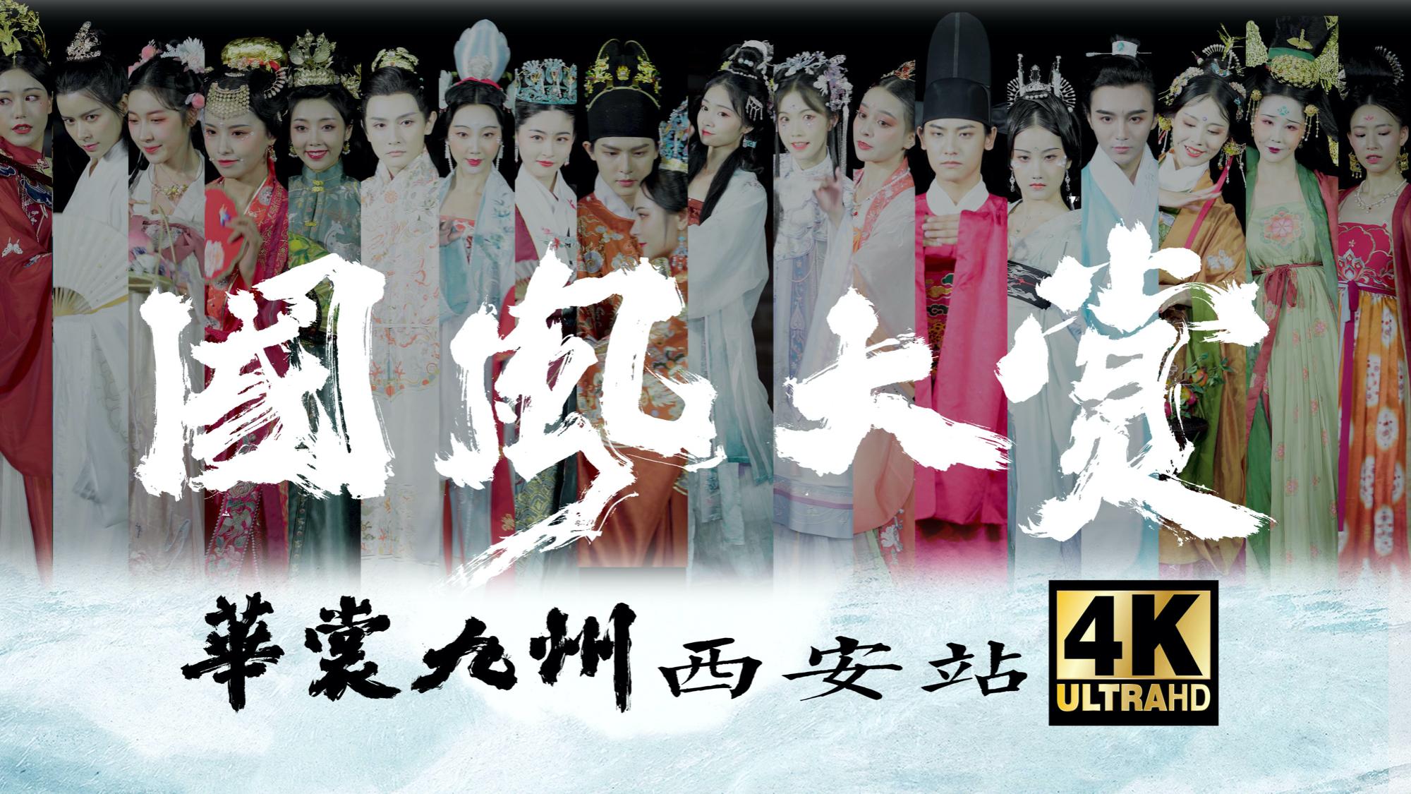 【4K】汉服走秀?明明是栩栩如生的中国画!20分钟看完2020国风大赏西安站