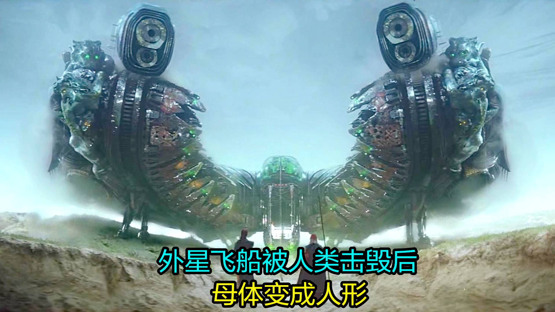 2020科幻片:人类击毁一艘外星飞船,结果外星飞船母体,变成人形